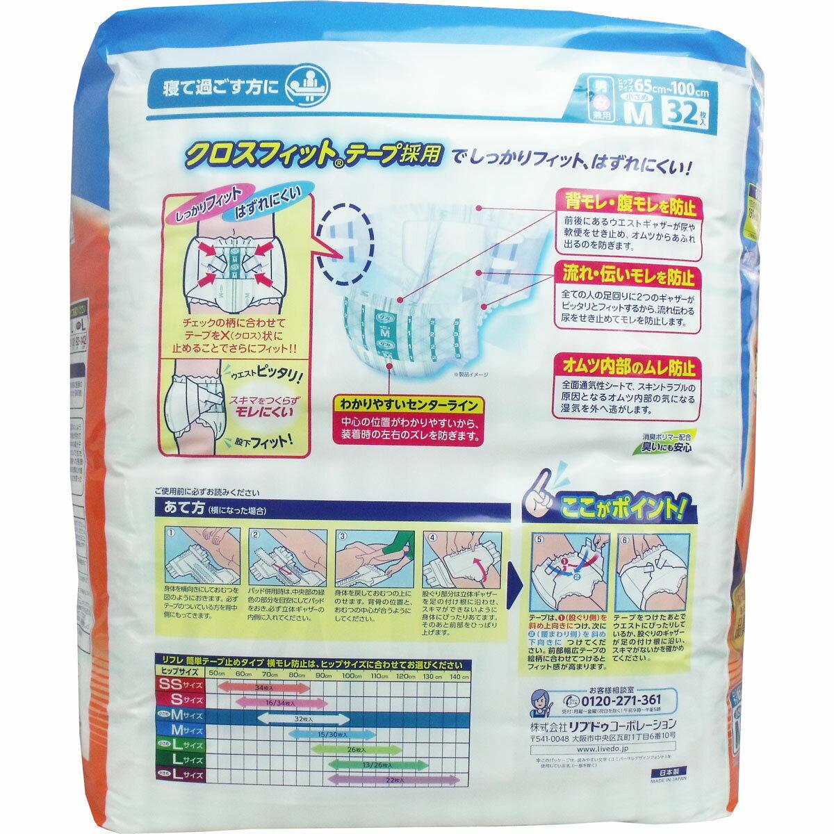 成人紙尿布 *日本進口*『康森銀髮生活館』無障礙輔具專賣店 1