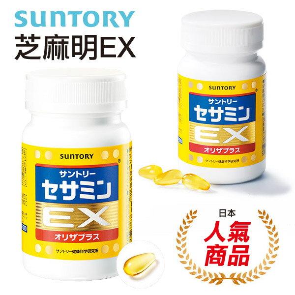 日本 SUNTORY 三得利 芝麻明EX (90錠) §異國精品§