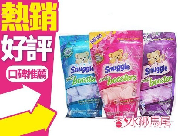 ◐香水綁馬尾◐美國 SNUGGLE 熊寶貝 衣物香衣球 26粒 三款香味供選 居家小物