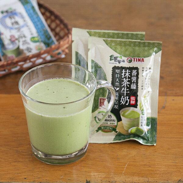 [蕃薯藤]抹茶牛奶(微甜)