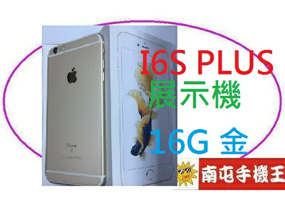 *南屯手機王*IPHONE 6S PLUS 16G 金色 展示機 / 約9成新(宅配到府免運費)