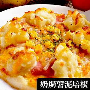 【不怕比較!網路PIZZA瑪莉屋口袋比薩最好吃】奶焗薯泥培根披薩(薄皮)一入