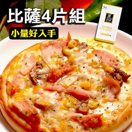 披薩4片組