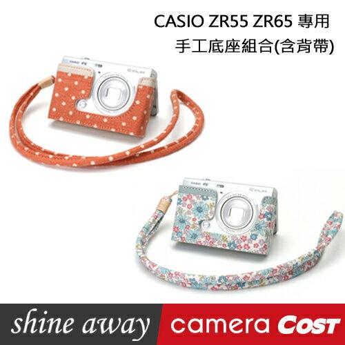 shineaway Casio ZR55 ZR65 專用手工相機底座 含 底座 背帶 保護相機 多款式 布面 - 限時優惠好康折扣