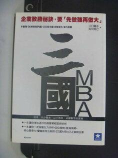 【書寶二手書T1/財經企管_HNP】三國MBA_黃文玲, 江口洋子