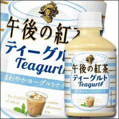 Kirin麒麟午後紅茶-優格奶茶 Teagurt 280ml