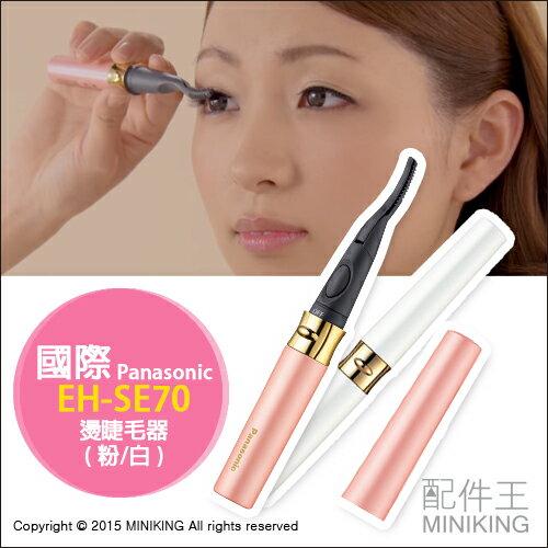 【配件王】代購 Panasonic 國際牌 EH-SE70 燙睫毛器 電熱睫毛夾 女人我最大 勝 EH-SE60
