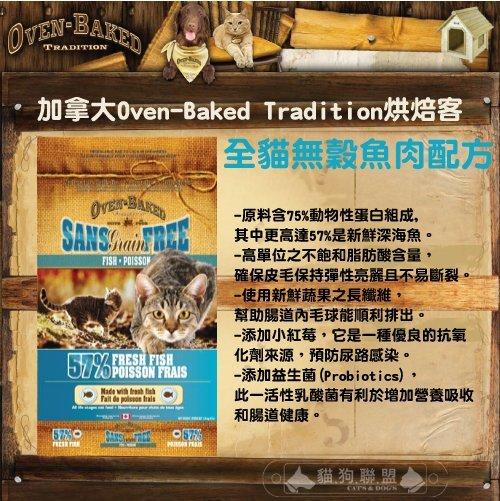 +貓狗樂園+ 加拿大Oven-Baked烘焙客【全貓。無穀深海魚。3.5磅】910元 - 限時優惠好康折扣