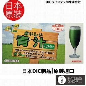 【小資屋】日本DIC藍藻 日本九州大麥若葉乳酸菌青汁(45入)效期:2017.03