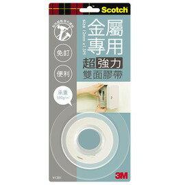 3M Scotch VHB超強力雙面膠帶-金屬專用12mm(V1201)
