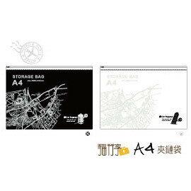 青青文具  貓行李系列 A4夾鏈袋 CBG-90