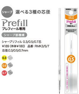 【筆坊】ZEBRA Prefill RMK 自動鉛筆(0.3mm'0.5mm'0.7mm三種規格)