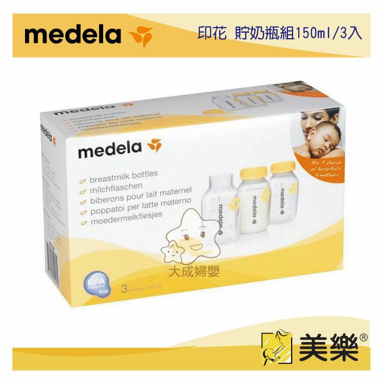 【大成婦嬰】medela 美樂-印花貯奶瓶組150ml/3入 1