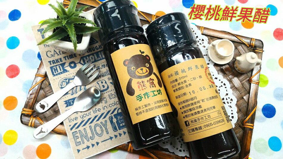 熊窩手作工坊-堅持純手工製作~100%原汁原味-小罐鮮果醋任選3罐含運~特價599元 6