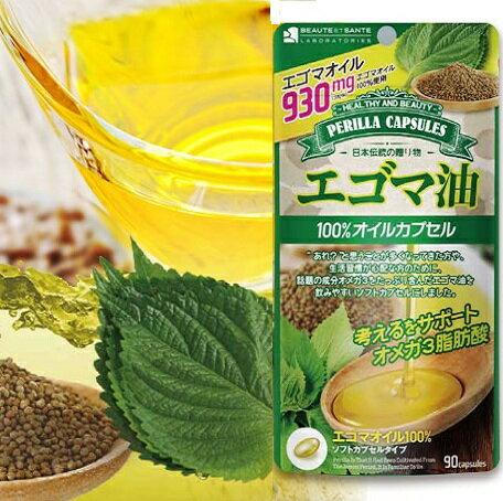 【日本進口。現貨】230生酵素X紫蘇油膠囊(90粒) 0