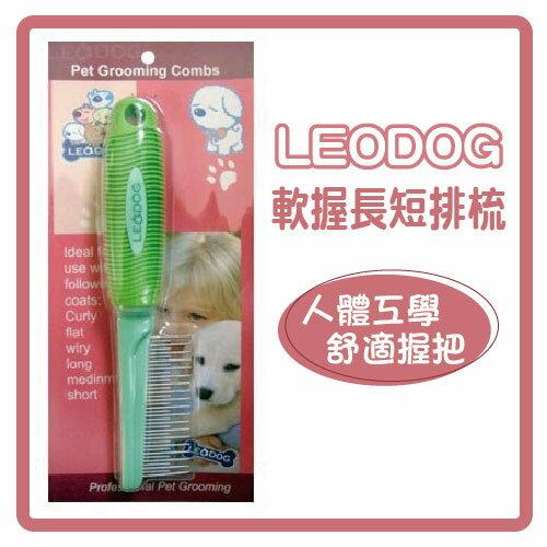 【力奇】LEO 軟握長短排梳-130元 >可超取(J283B06)