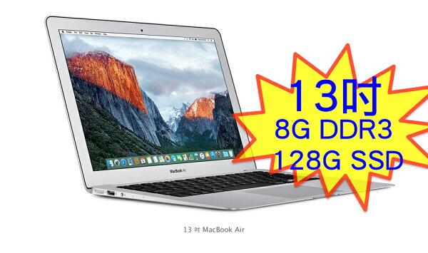 Apple 蘋果 MacBook Air 13吋/1.6GHz i5/8G/128G SSD(MMGF2TA/A)