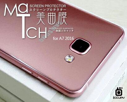 SAMSUNG A7 2016 美曲膜三代 反面 (滿版)