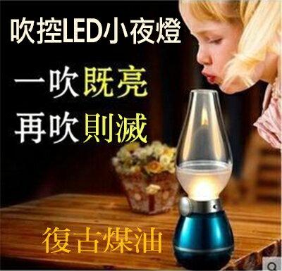 複古煤油燈 吹控LED小夜燈 充電電池感應台燈 一吹就亮就滅 LED燈 露營燈 ~  好康