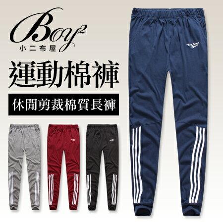 ☆BOY-2☆【OE10561】縮口褲美式休閒運動素面直條紋伸縮抽繩棉質束口褲 0