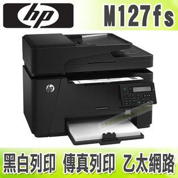 【浩昇科技】HP LJ Pro M127fs 黑白雷射印表機