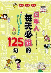 日本人每天必說的125 句(附MP3)