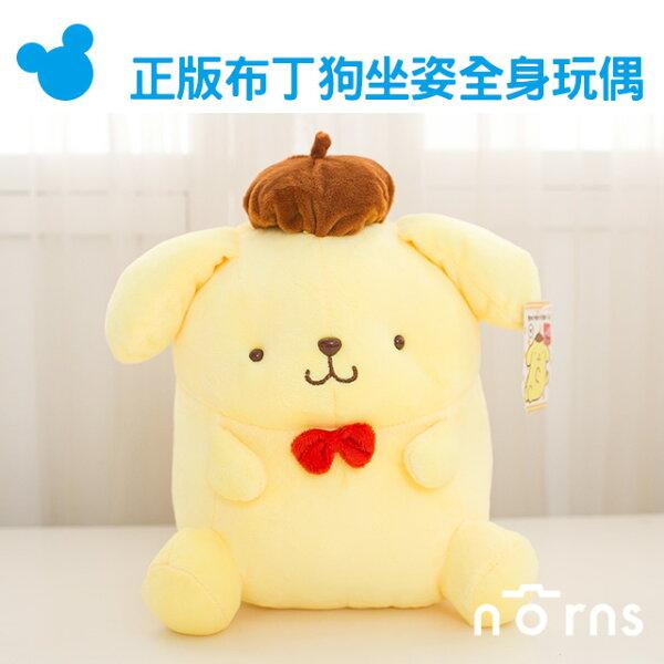 NORNS【正版 布丁狗坐姿全身玩偶】10吋  三麗鷗娃娃 絨毛玩具 抱枕 生日禮物 卡通