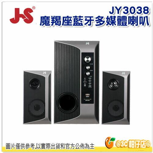 JS 淇譽 JY3038 魔羯座藍牙多媒體喇叭 公司貨 無線喇叭 喇叭 藍牙喇叭 主機5.25吋重低音 + 3吋中音衛星喇叭 適用於USB /SD Card、Ipod、PC、CD、MP3、MP4、MP5、DVD等播放