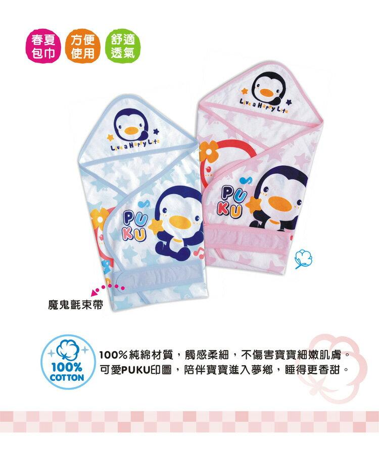 PUKU藍色企鵝 - 春夏單層包巾(藍/粉) 2