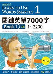 關鍵英單7000字 Book 2:2201-4400【三版】(16K+1MP3)