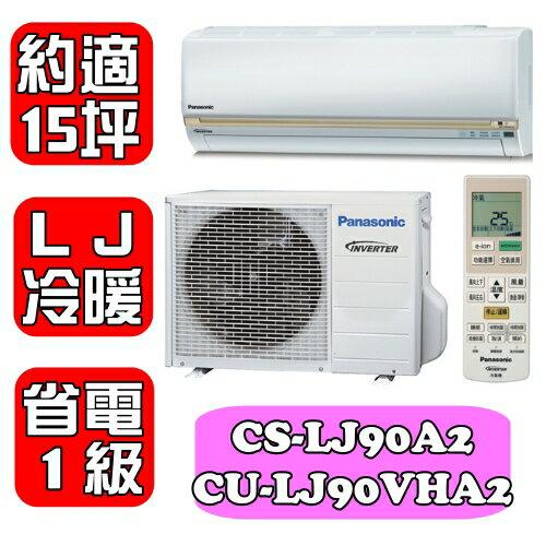 [點數五倍送] 國際牌 《約適15坪》變頻冷暖分離式冷氣LJ系列【CS-LJ90A2/CU-LJ90VHA2】