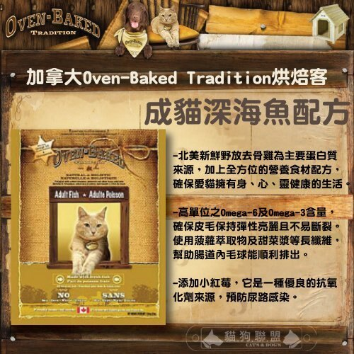 +貓狗樂園+ 加拿大Oven-Baked烘焙客【成貓。深海魚。5磅】1020元 0