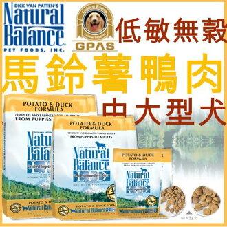 +貓狗樂園+ Natural Balance【中大型犬。低敏無穀。馬鈴薯鴨肉。26磅】3100元