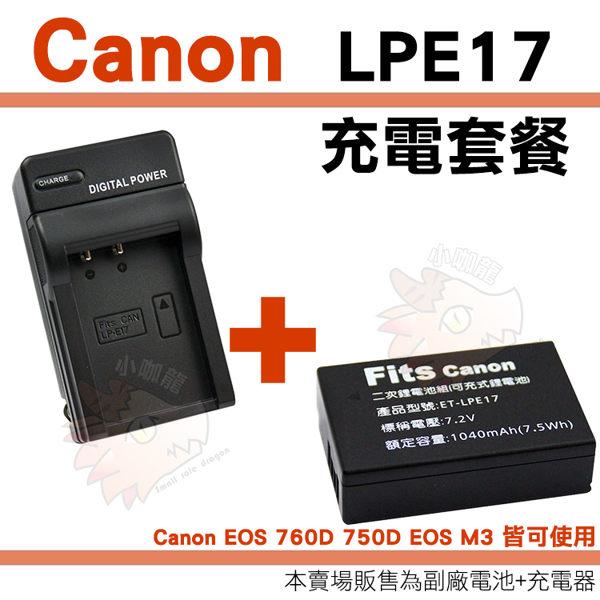 【充電套餐】 Canon LP-E17 LPE17 充電套餐 副廠電池 充電器 座充 鋰電池 坐充 EOS 750D 760D M3