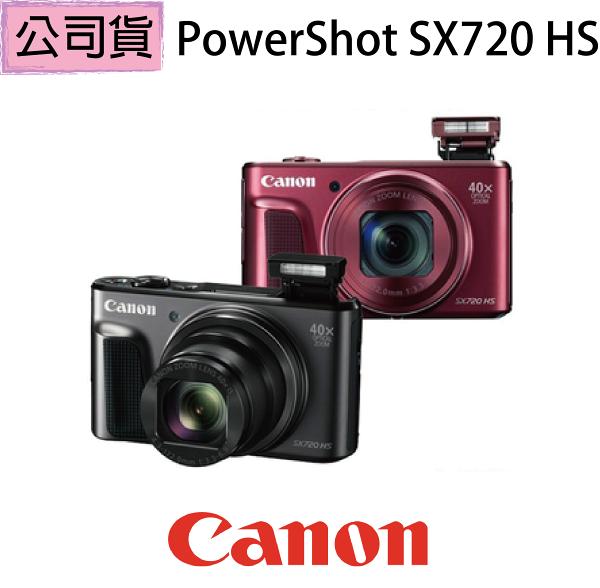 贈【SanDisk 64G 原電超值組】【Canon】PowerShot SX720 HS★40X光學變焦(公司貨)