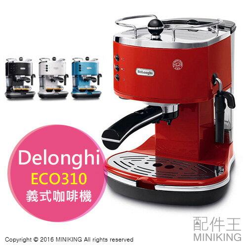 【配件王】日本代購 Delonghi 迪朗奇 ECO310 濃縮 義式咖啡機 奶泡 溫杯 2杯同時沖煮 4色