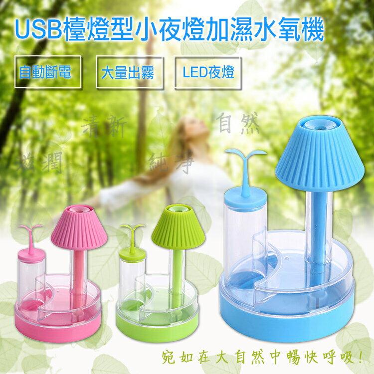 USB 檯燈型小夜燈加濕水氧機 LED 小夜燈 自動斷電 加濕器 保濕 水霧機 濕潤器 防
