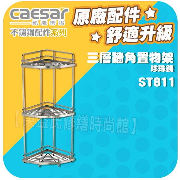 Caesar凱薩衛浴 三層牆角置物架 ST811 不鏽鋼珍珠鎳【東益氏】漱口杯架 衛生紙架 馬桶刷架 香皂盤