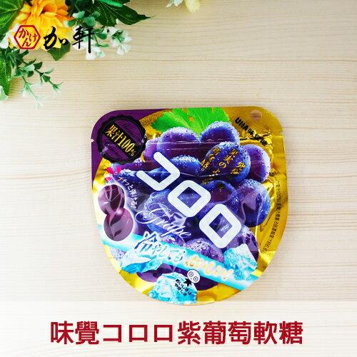《加軒》日本 UHAコロロ KORORO味覺紫葡萄軟糖