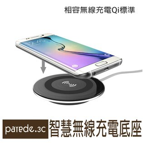 無線充電器3代 快充 相容QI 無線充電盤 無線充電板 閃充 比舊的快4倍  S7edge M10 寶可夢【Parade.3C派瑞德】