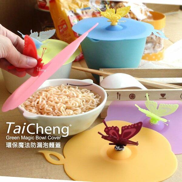 外銷貨底出清|環保矽膠防漏保鮮泡麵蓋-蝴蝶頭|台灣製 專利 日式無毒 通過FDA 牧野丁丁