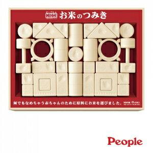 日本【People】米的積木組合(米製品玩具系列) - 限時優惠好康折扣