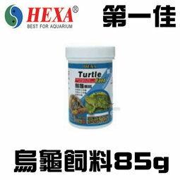 [第一佳 水族寵物] 台灣HEXA海薩 鱻系列/烏龜飼料(上浮條狀) 85g HA072601
