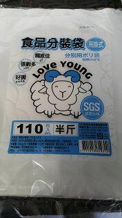 食品分裝袋/SGS/吊掛式/節省空間/半斤耐熱袋