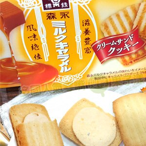 日本森永 牛奶糖奶油夾心餅乾 [JP488] - 限時優惠好康折扣