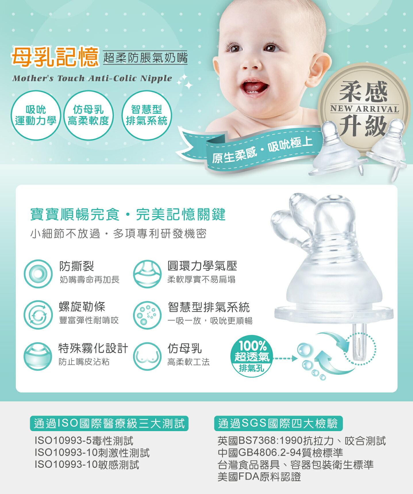 『121婦嬰用品館』辛巴 標準準母乳記憶防脹氣圓孔奶嘴 M - 4入 1