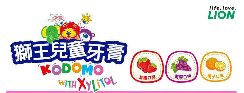 【獅王】兒童牙膏45g-橘子/葡萄/草莓 1