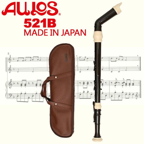 【非凡樂器】AULOS 低音直笛NO.521B  學校直笛團選用/日本原裝進口