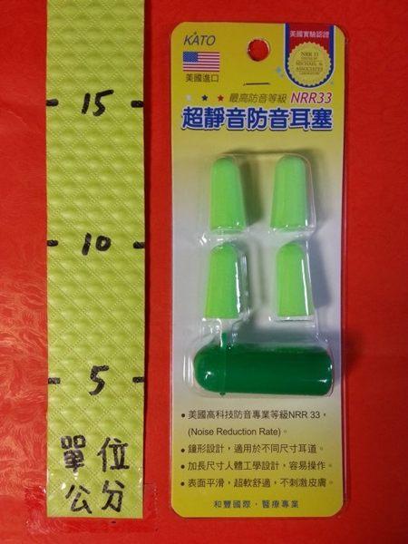 (綠) 超靜音 防音 耳塞
