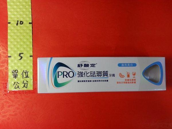 舒酸定 強化琺瑯質 溫和美白 110g#PRO強化琺瑯質牙膏 溫和美白配方
